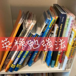 小学3年生と年長の英検勉強法について。