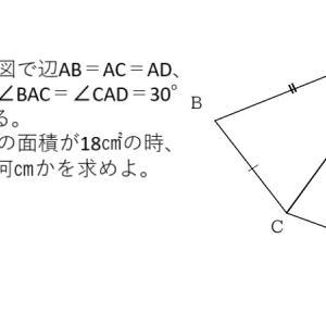三角定規は大切ですよ?