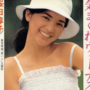 桜田淳子ちゃんは今見てもアイドルだって思いました!