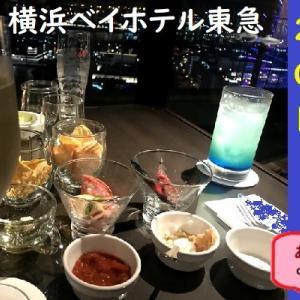 GOTOトラベル第一弾 横浜ベイホテル東急 ベイクラブフロアで気分アップ