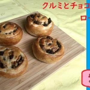 バイタミックス生活の幕開け ~クルミとチョコチップのロールパン~