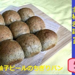 家計簿の断捨離 ~紅茶がほんのりと香る 紅茶と柚子ピールのちぎりパン~