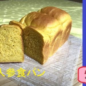 """人参嫌いもこれなら平気 人参食パン 話題は""""筍ご飯と副菜"""""""