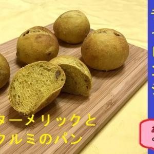 ♪ターメリックとクルミのパン♪