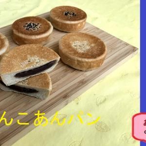 ♪ぺたんこあんパン ♪