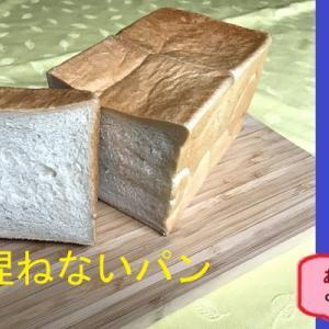 ♪捏ねないパン♪