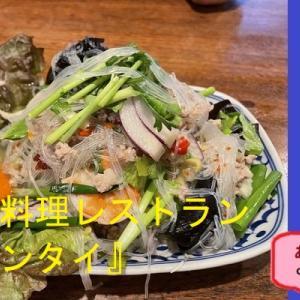 ♪大人気♪タイ料理『バンタイ』