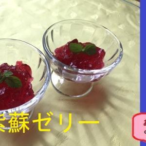 ♪紫蘇ゼリー♪