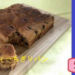 ♪タイティーちぎりパン♪