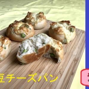 ♪枝豆チーズパン♪