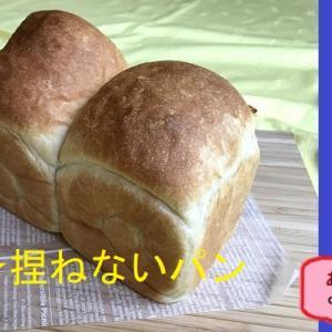 ♪続☆捏ねないパン♪