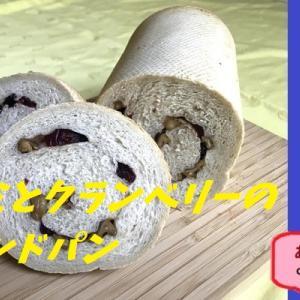 ♪クルミとクランベリーのラウンドパン♪