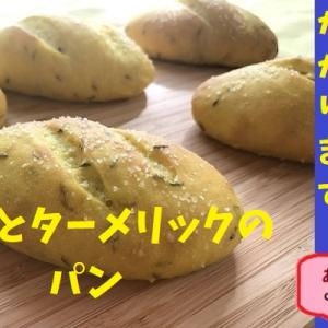 ♪クミンとターメリックのパン♪