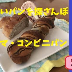 ♪コンビニパン♪美味しいパンを探さんぽ