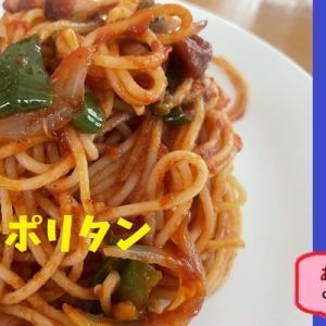 ♪スパゲッチ ナポリタ~ン♪