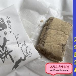 ♪きび餅『小梅堂』~湯河原♪