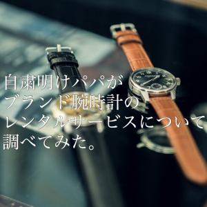 自粛明けパパがブランド腕時計のレンタルサービスについて調べてみた。
