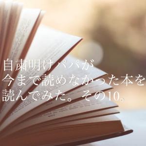 自粛明けパパが今まで読めなかった本を読んでみた。その10。