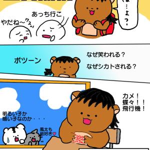 まめ物語☆小学生編①