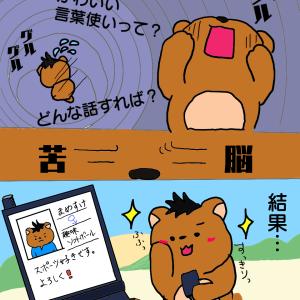 """まめ物語""""自分は何者?"""""""