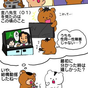 """まめ物語""""うちの正体"""""""