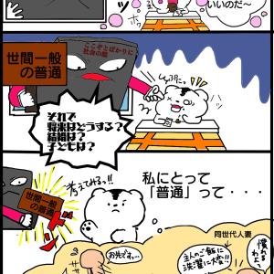 お付き合い編③決戦!社会の眼(まなこ)