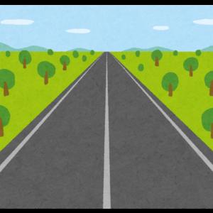前面道路はやっぱり「公道」が安心