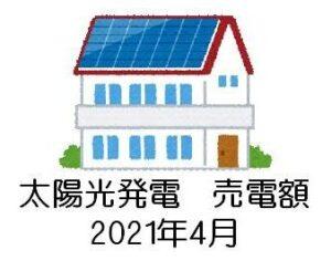 太陽光発電 売電額 2021年4月