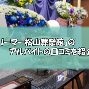 葬儀バイトは礼儀作法が身につく!ドリーマー松山葬祭館のバイト体験談