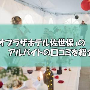 「レオプラザホテル佐世保」の結婚式場のアルバイトの口コミを紹介!