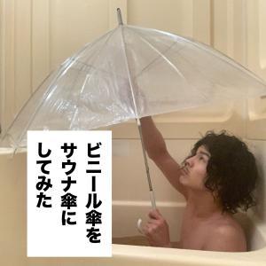 【検証】ビニール傘をサウナ傘にしてみた