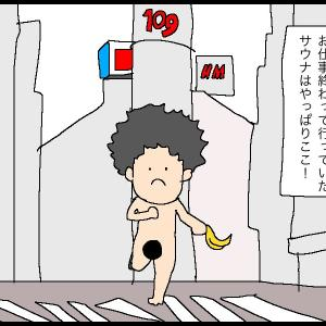 【改良湯】パリピ・ハチ公・タピオカの次にくる渋谷の名所