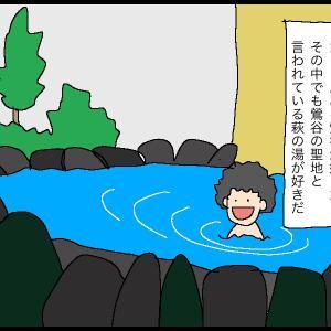 【ひだまりの泉萩の湯】ぼくが鶯谷が好きな理由