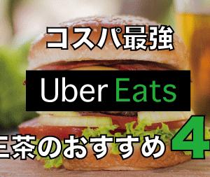 三軒茶屋からUber Eats(ウーバーイーツ)で注文できるコスパ最強のおすすめ4選