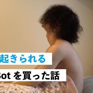 【朝確実に起きられる】Switch Bot(スイッチボット)を買った話