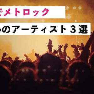 【おうちでメトロック開催中!!!】25歳がおすすめのアーティスト3選
