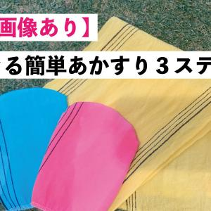 【注意!垢画像あり】家でできる垢すり簡単3ステップ