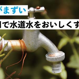 【水道水がまずい】3000円で水道水をおいしくする方法