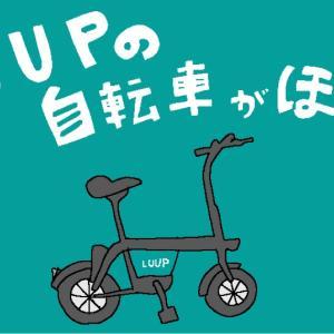 LUUP(ループ)に乗ったら電動アシスト自転車が欲しくなった件【LUUPの自転車メーカーとは】