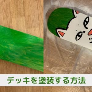 【ホームセンターで揃う】スケボーのデッキをスプレーとアクリル絵の具で塗装する方法