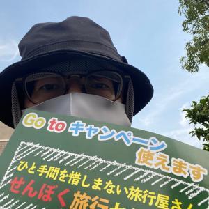 8月8日営業日報