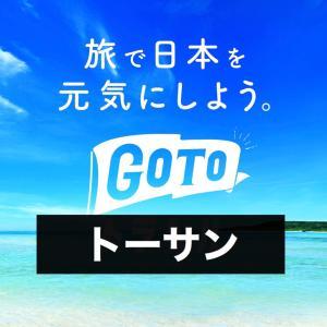 Go to どこへ?