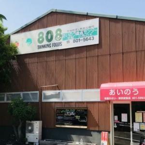 名古屋市天白区でオーガニック・有機栽培のこだわりのお店『あいのう流通センター天白店』をご紹介します!