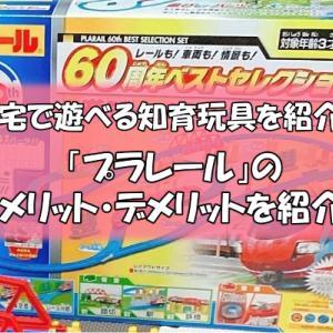自宅で遊べる知育玩具プラレールを紹介!メリット・デメリットを解説