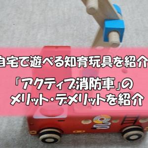 自宅で遊べる知育玩具アクティブ消防車のメリットデメリットを解説