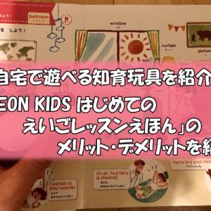 自宅で遊べる「AEON KIDS イーオンこども英会話」の紹介!