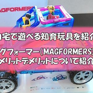 自宅で遊べる知育玩具「ボーネルンド マグフォーマー」を購入した感想