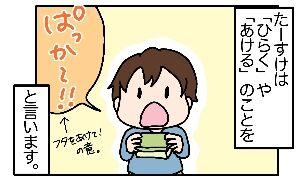 334.ぱっかー!