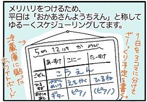 335.あま田さんちの自粛生活①