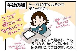336.あま田さんちの自粛生活②